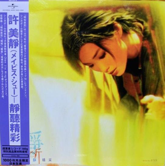 倾城 许美静_许美静 – 静听精彩13首 黑胶转录 1997 24/96 ⁄ hires-online